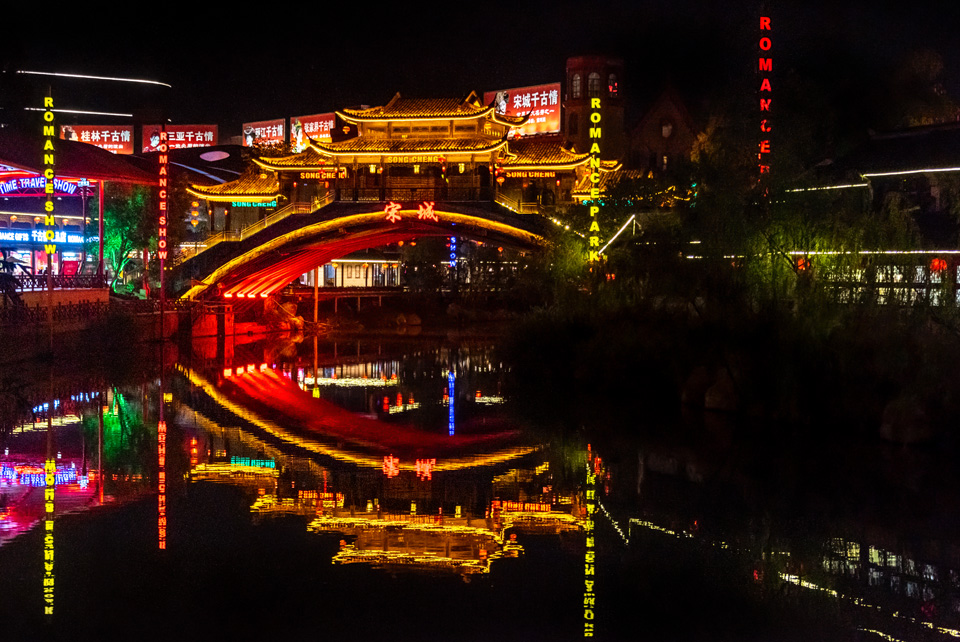 Songcheng Romance Park Night Photography in Beijing, Hangzhou, Shanghai and Guilin